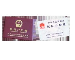 户口本或本人身份证