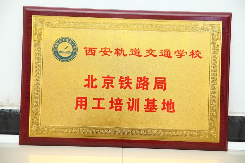 北京铁路局用工培训基地