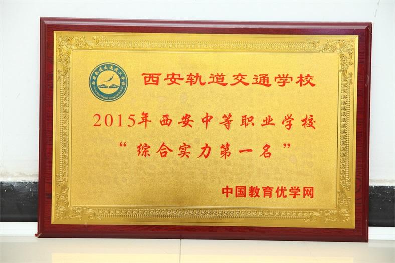 西安中等职业学院综合实力第一名