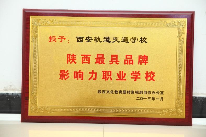 陕西最具品牌影响力职业学院