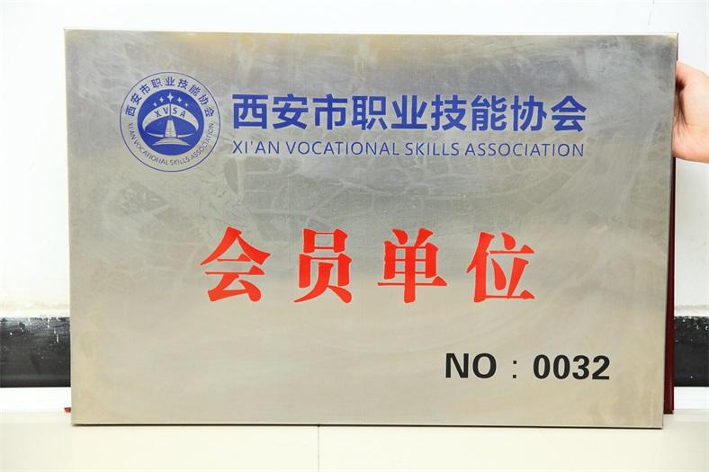 西安市职业技能协会会员单位